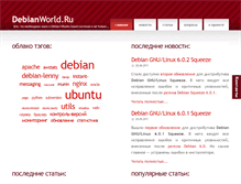 Tablet Preview of debianworld.ru